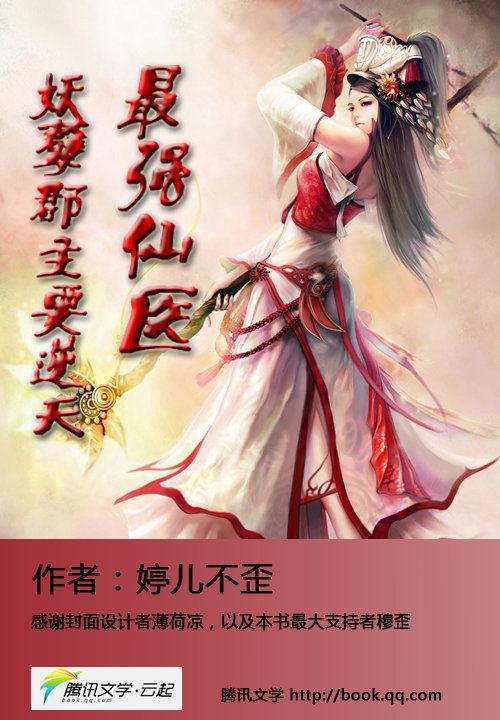 最强仙医:妖孽郡主要逆天