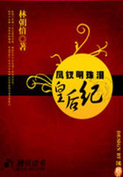 凤钗明珠泪:皇后纪