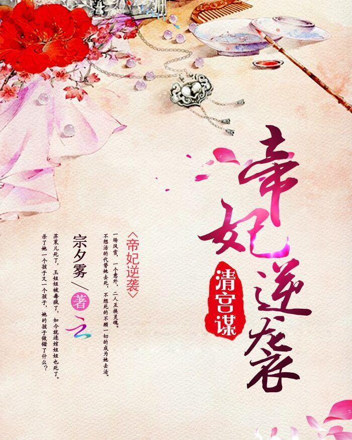 清宫谋:帝妃逆袭
