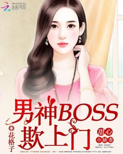 甜心小娇妻:男神boss欺上门