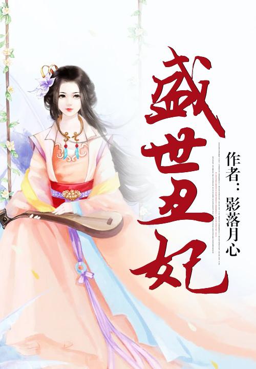 【盛世丑妃章节列表大结局】主角蓝恒小女儿