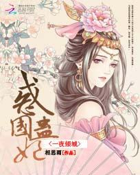 《一夜倾城:惑国蛊妃》主角小姐杜陵侯大结局完整版