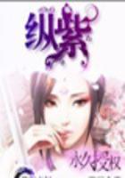 纵紫:吞噬星空之狂后
