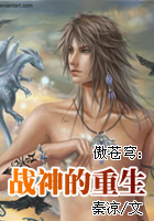 傲苍穹:战神的重生