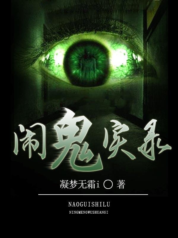 诛仙网游小说