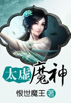 绿色之国小说