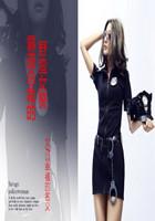 霸道总裁的野蛮女警