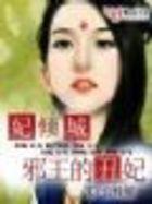 妃倾城:邪王的丑妃