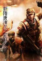 新隋唐演义之乱世英雄