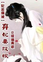 妃若倾城:弃妃要改嫁