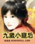 《九岁小宠后》主角红颜章精彩试读完本