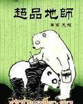 灭绝师太的小说