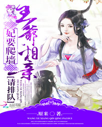 妃要爬墙:王爷,相亲请排队免费试读精彩阅读 瑾新娘子精彩阅读无弹窗