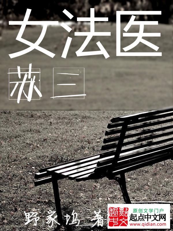 女法医苏三