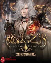 魔法之光主角罗杰佩剑精彩阅读章节列表