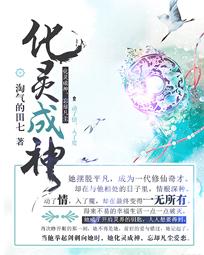 《化灵成神》主角孟婆乌云精彩章节章节列表无弹窗