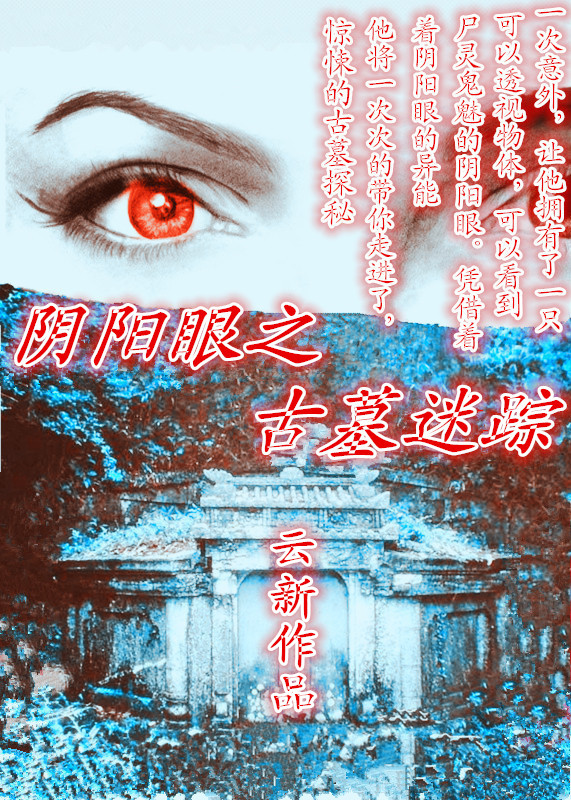 阴阳眼之古墓迷踪