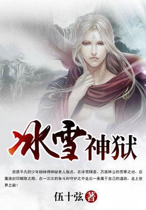 《冰雪神狱》主角宋鸿云游侠免费阅读精彩试读