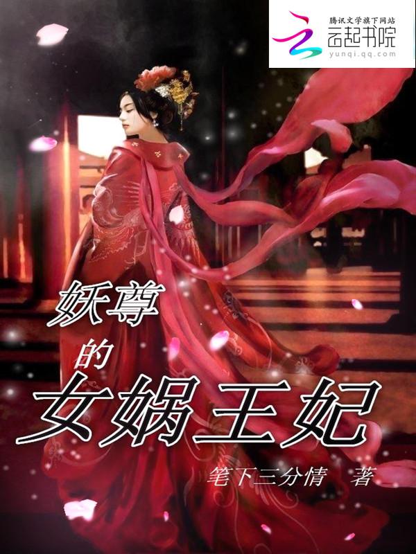 神魔恋:妖尊的女娲王妃