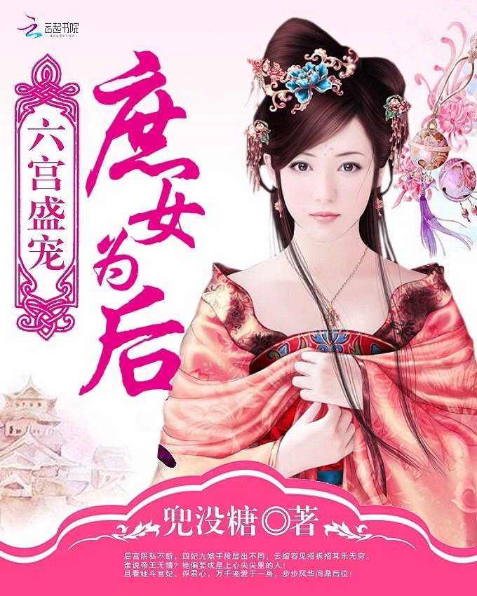 《六宫盛宠:庶女为后》主角云绾小姐精彩章节全文阅读