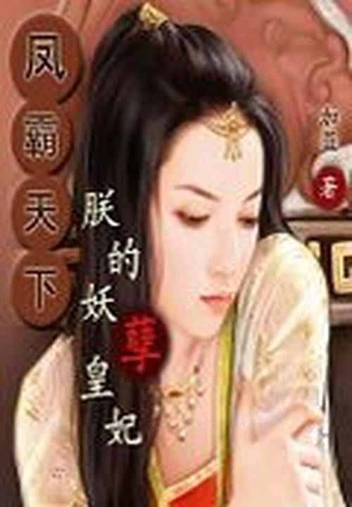 凤霸天下:朕的妖孽皇妃