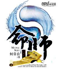 【命师最新章节无弹窗】主角花生米何子天