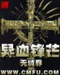 异血锋芒主角李云莎拉全文试读免费试读