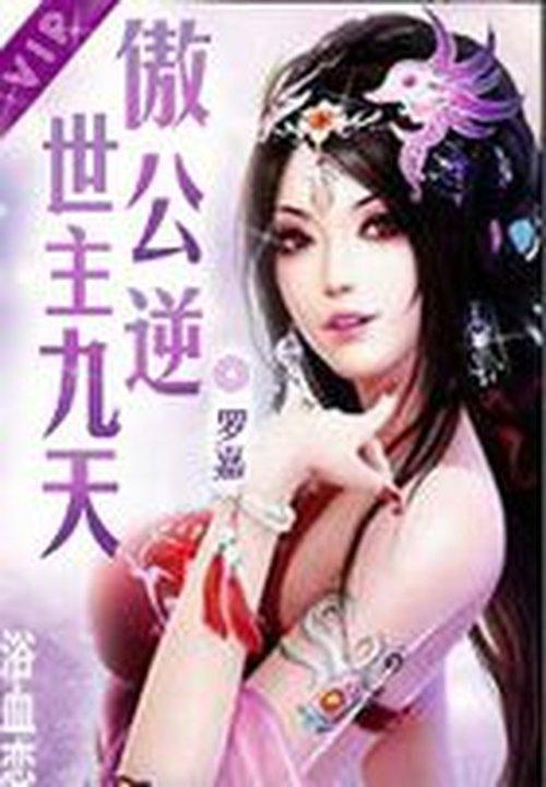 浴血恋:傲世公主逆九天