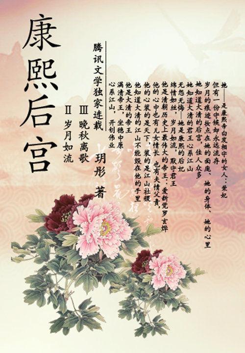 康熙后宫Ⅱ、Ⅲ:岁月如流、晚秋离歌