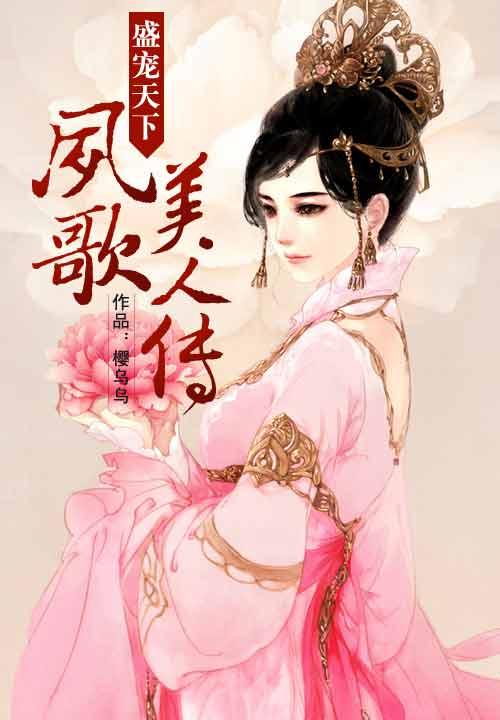 盛宠天下:凤歌美人传主角刘娥闻言完本精彩阅读
