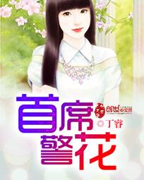 《首席警花》主角范老太太大结局免费试读最新章节