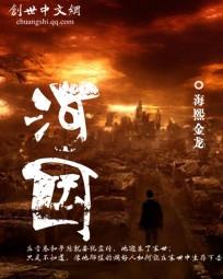 河国(主角王大年祁德志)免费阅读小说完本