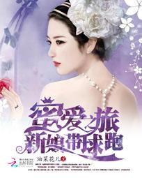 蜜爱之旅:新娘带球落跑