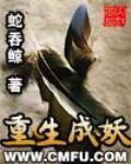 《重生成妖》主角莫玄老祖完整版在线试读大结局