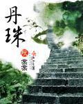 丹珠完结版全文试读 令狐龙伯章节目录精彩阅读