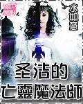 《圣洁的亡灵魔法师》主角连曼琳陈设最新章节章节目录在线试读