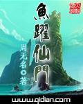 鱼跃仙门无弹窗完结版 灵石庄最新章节小说