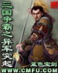 《三国争霸之异军突起》主角李健李全章节列表完本