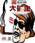 慕斓溪小说