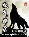 【妖气肆虐最新章节精彩阅读无弹窗】主角黄羊白狼