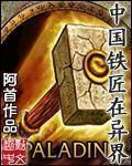 中国铁匠在异界