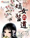 【嫡女医道完整版全文阅读精彩阅读】主角小姐周叔