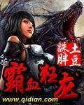 《霸血狂龙》主角张羌贾鹤在线试读在线阅读
