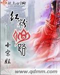 《红粉仙路》主角萧容玄英谷完整版最新章节