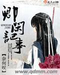 北京味的小说