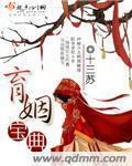 《凤逆天下》小说