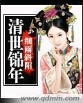 清世锦年主角年婉玉福惠精彩阅读全文阅读