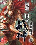 网游三国之战神