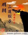 【明朝二道販子章節列表免費閱讀完本】主角李若喬劉總