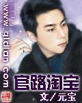 【官路淘宝最新章节全文阅读】主角田凤娥古董